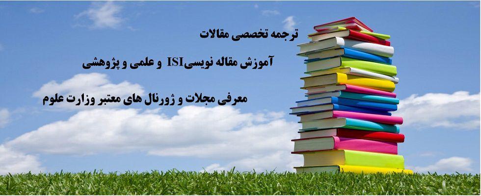 ترجمه تخصصی مقالات، آموزش مقاله نویسی