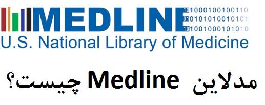 مدلاین Medline چیست؟