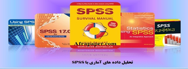 تحلیل داده های آماری با SPSS