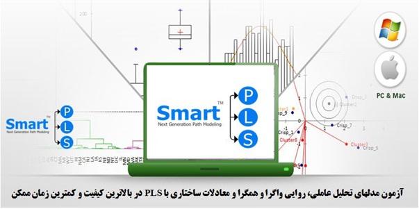 انجام فصل 4 پایان نامه با SmartPLS