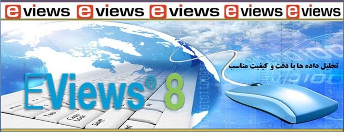 تحلیل آماری با Eviews