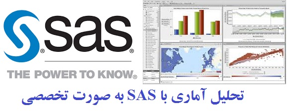 تحلیل آماری با SAS