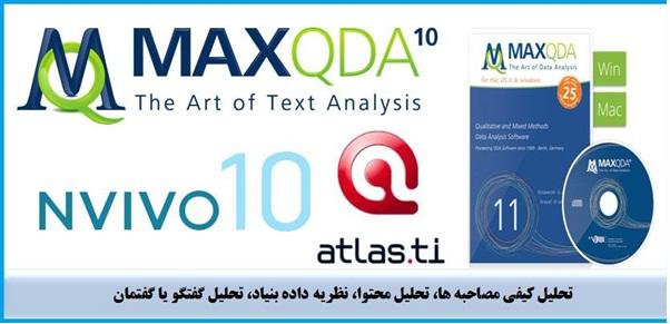 تحلیل داده های کیفی با MAXQDA، NVivo و AtlasTi